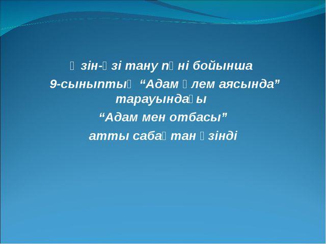 """Өзін-өзі тану пәні бойынша 9-сыныптың """"Адам әлем аясында"""" тарауындағы """"Адам..."""