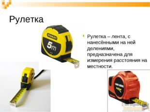 Рулетка Рулетка – лента, с нанесёнными на ней делениями, предназначена для из