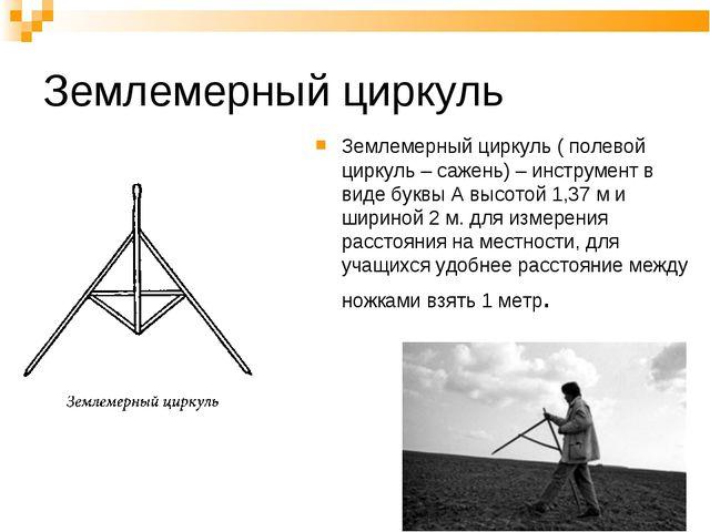 Землемерный циркуль Землемерный циркуль ( полевой циркуль – сажень) – инструм...