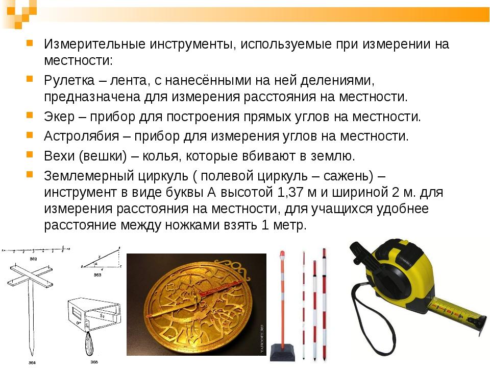 Измерительные инструменты, используемые при измерении на местности: Рулетка –...