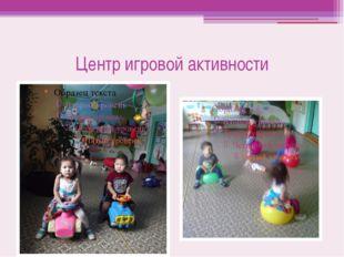 Центр игровой активности