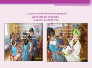 Социально-коммуникативное развитие Центр игровой активности Сюжетно-ролевые