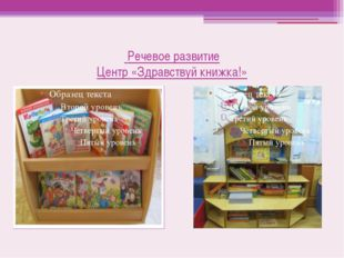 Речевое развитие Центр «Здравствуй книжка!»