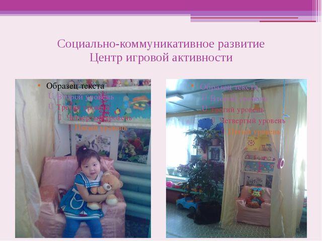 Социально-коммуникативное развитие Центр игровой активности