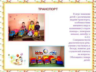 ТРАНСПОРТ В игре знакомим детей с различными видами транспорта, особенностями