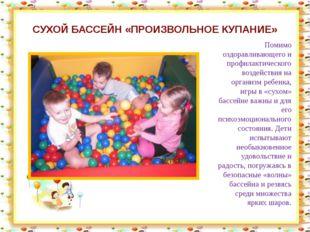 СУХОЙ БАССЕЙН «ПРОИЗВОЛЬНОЕ КУПАНИЕ» http://aida.ucoz.ru Помимо оздоравливающ