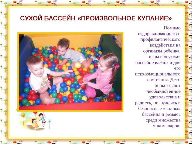 СУХОЙ БАССЕЙН «ПРОИЗВОЛЬНОЕ КУПАНИЕ» http://aida.ucoz.ru Помимо оздоравливающ...