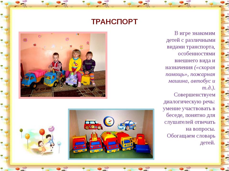 ТРАНСПОРТ В игре знакомим детей с различными видами транспорта, особенностями...