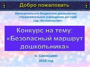 Муниципальное бюджетное дошкольное образовательное учреждение детский сад «К