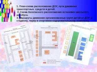 1. План-схема расположение ДОУ, пути движения транспортных средств и детей.