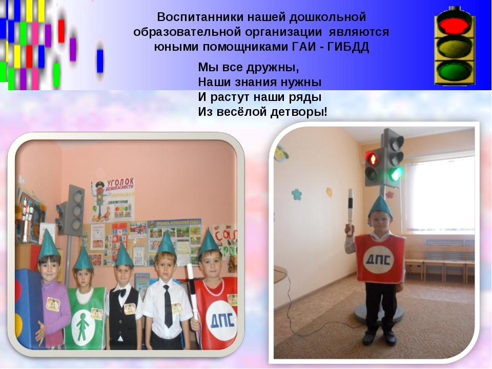 Воспитанники нашей дошкольной образовательной организации являются юными помо...