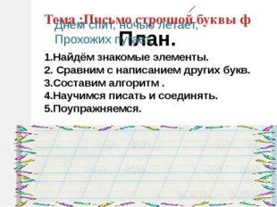 Тема :Письмо строчной буквы ф План. 1.Найдём знакомые элементы. 2. Сравним с