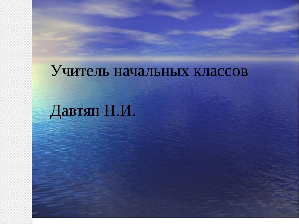 Учитель начальных классов Давтян Н.И.