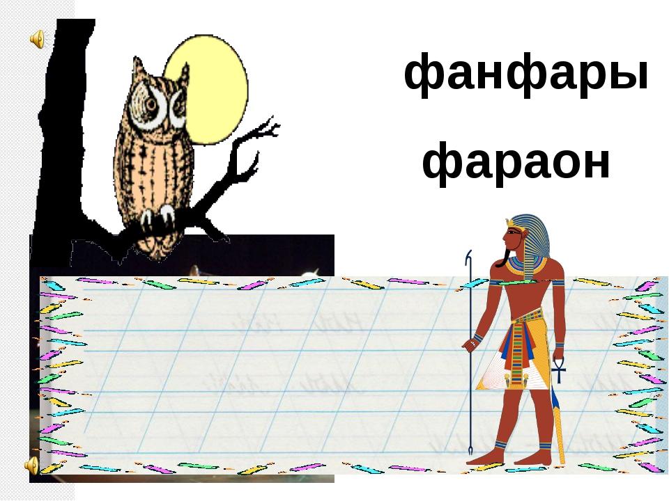 фанфары фараон
