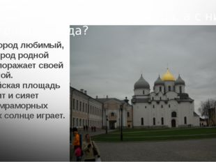 Что является сердцем детинца, а с ним и всего Новгорода? Мой город любимый,