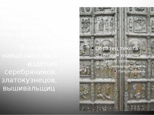 В Софийском соборе хранилась казна города В ризнице накапливались изделия сер