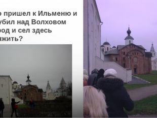 Кто пришел к Ильменю и срубил над Волховом город и сел здесь княжить?
