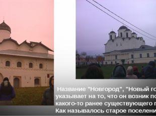 """Название """"Новгород"""", """"Новый город"""", указывает на то, что он возник позднее к"""