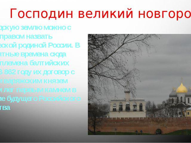 Господин великий новгород Новгородскую землю можно с полным правом назвать ис...