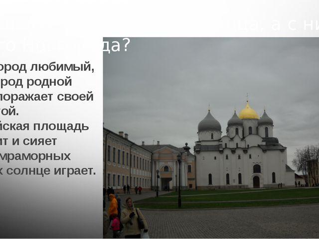 Что является сердцем детинца, а с ним и всего Новгорода? Мой город любимый,...