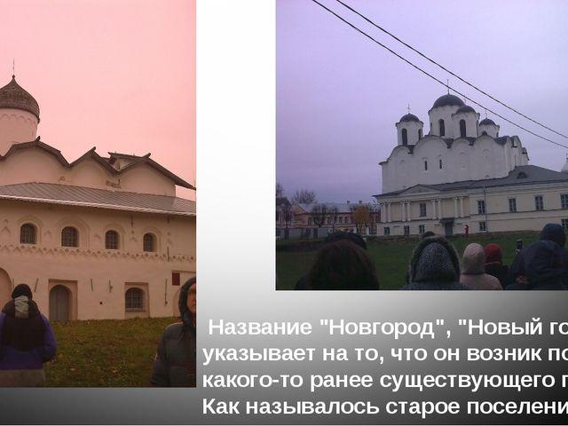 """Название """"Новгород"""", """"Новый город"""", указывает на то, что он возник позднее к..."""