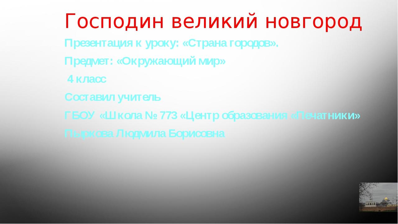 Господин великий новгород Презентация к уроку: «Страна городов». Предмет: «Ок...