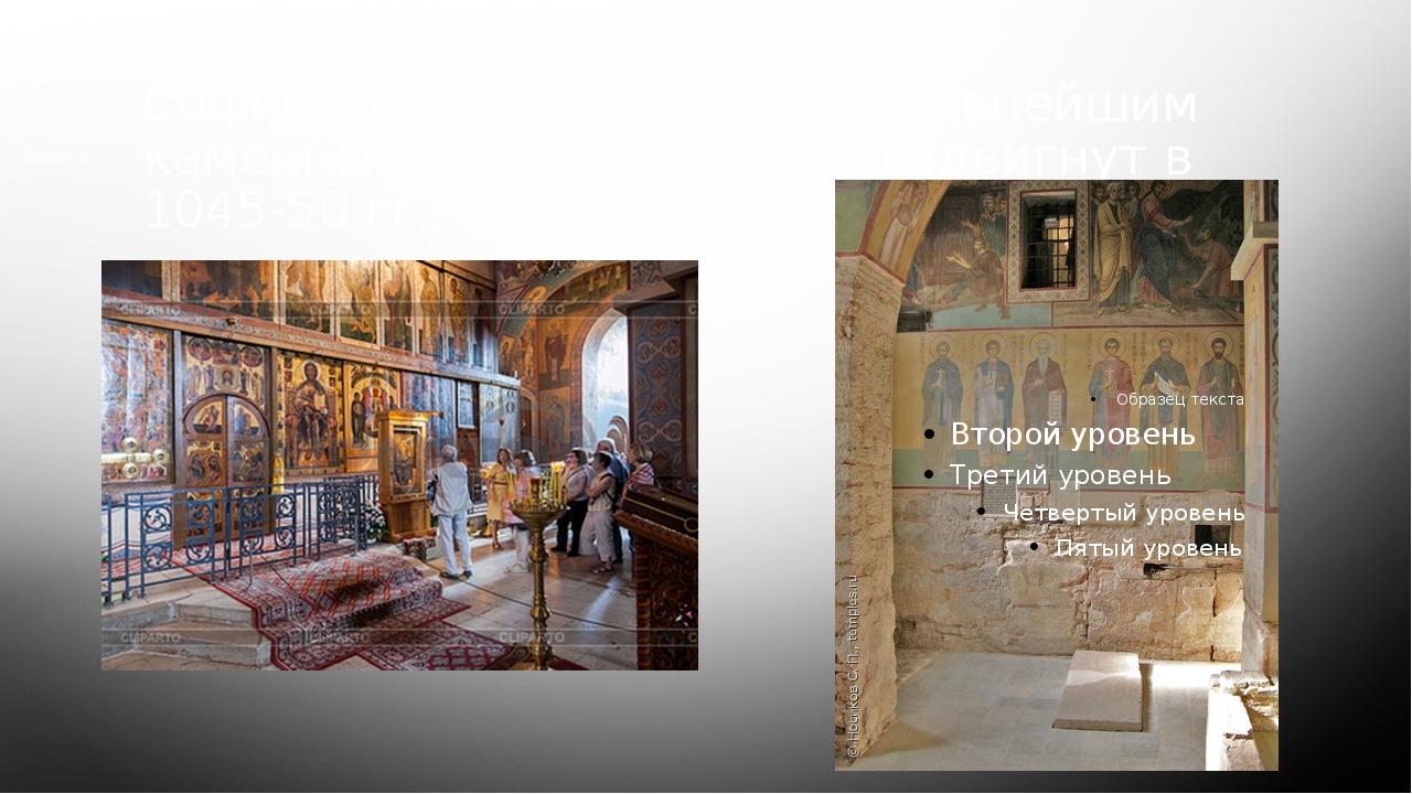 Софийский собор является древнейшим каменным храмом россии. Воздвигнут в 1045...