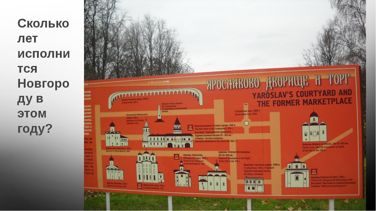 Сколько лет исполнится Новгороду в этом году?