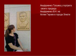 Ануфриенко Татьяна у портрета своего прадеда Ануфриенко В.Н. на Аллее Героев