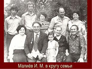 Малиёв И. М. в кругу семьи