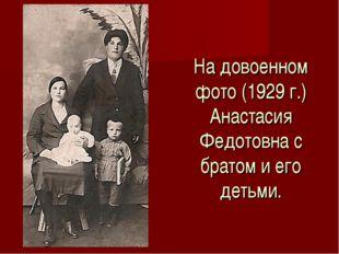 На довоенном фото (1929 г.) Анастасия Федотовна с братом и его детьми.