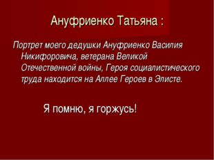Ануфриенко Татьяна : Портрет моего дедушки Ануфриенко Василия Никифоровича, в