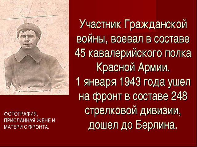 Участник Гражданской войны, воевал в составе 45 кавалерийского полка Красной...
