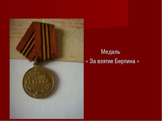 Медаль « За взятие Берлина »
