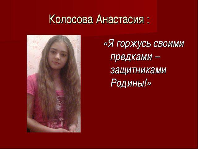 Колосова Анастасия : «Я горжусь своими предками – защитниками Родины!»