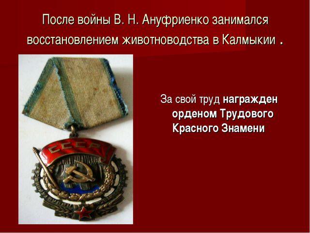 После войны В. Н. Ануфриенко занимался восстановлением животноводства в Калмы...