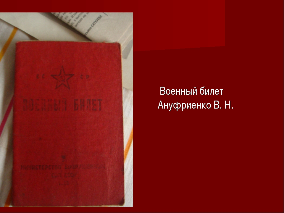 Военный билет Ануфриенко В. Н.