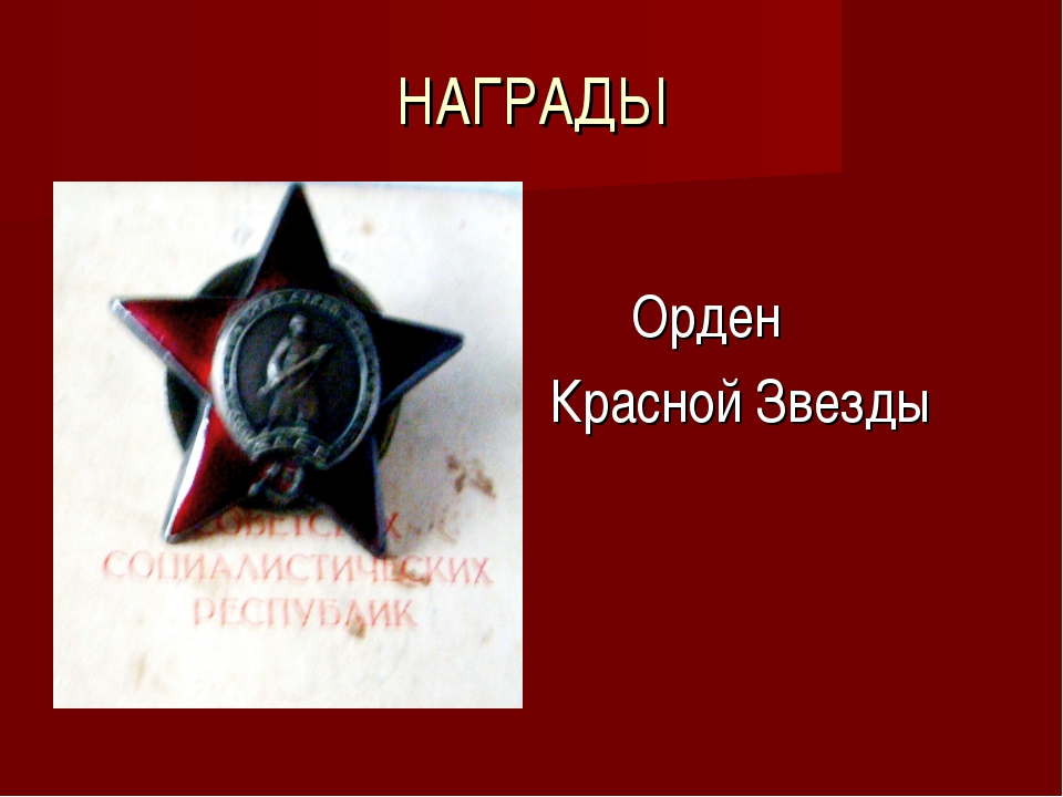 НАГРАДЫ Орден Красной Звезды