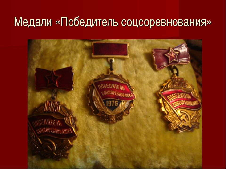 Медали «Победитель соцсоревнования»