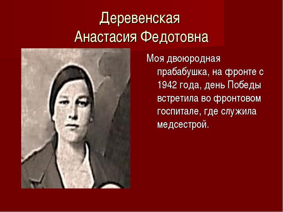 Деревенская Анастасия Федотовна Моя двоюродная прабабушка, на фронте с 1942 г...