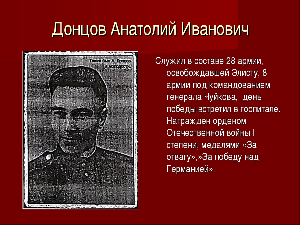 Донцов Анатолий Иванович Служил в составе 28 армии, освобождавшей Элисту, 8 а...