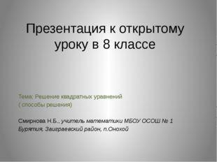 Презентация к открытому уроку в 8 классе Тема: Решение квадратных уравнений (