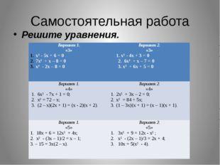Самостоятельная работа Решите уравнения. Вариант 1. «3» х² - 5х + 6 = 0 7х² +