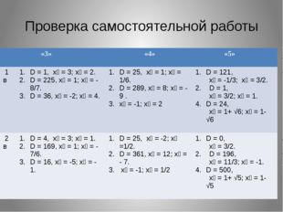 Проверка самостоятельной работы «3» «4» «5» 1 в D = 1,х₁ = 3;х₂ = 2. D= 225,х