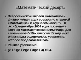 «Математический десерт» Всероссийской школой математики и физики «Авангард» с