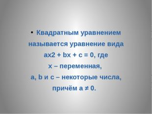 Квадратным уравнением называется уравнение вида ax2 + bx + с = 0, где х – пе