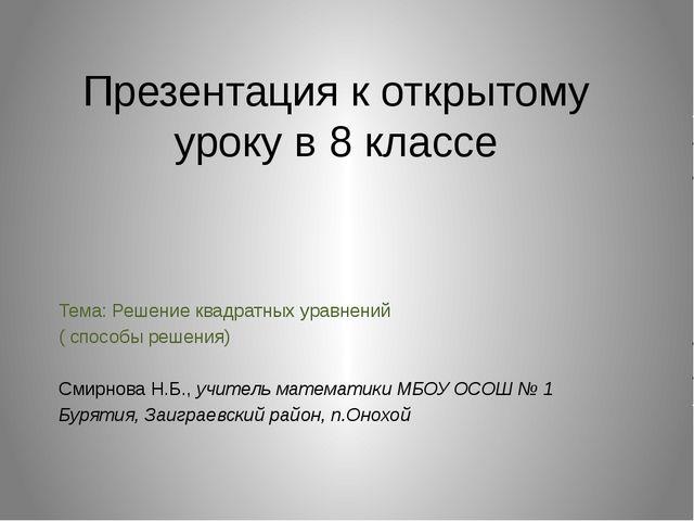 Презентация к открытому уроку в 8 классе Тема: Решение квадратных уравнений (...