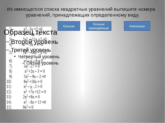 Из имеющегося списка квадратных уравнений выпишите номера уравнений, принад...