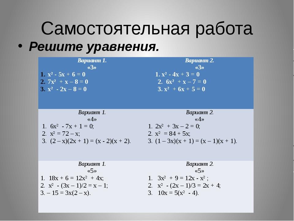 Самостоятельная работа Решите уравнения. Вариант 1. «3» х² - 5х + 6 = 0 7х² +...