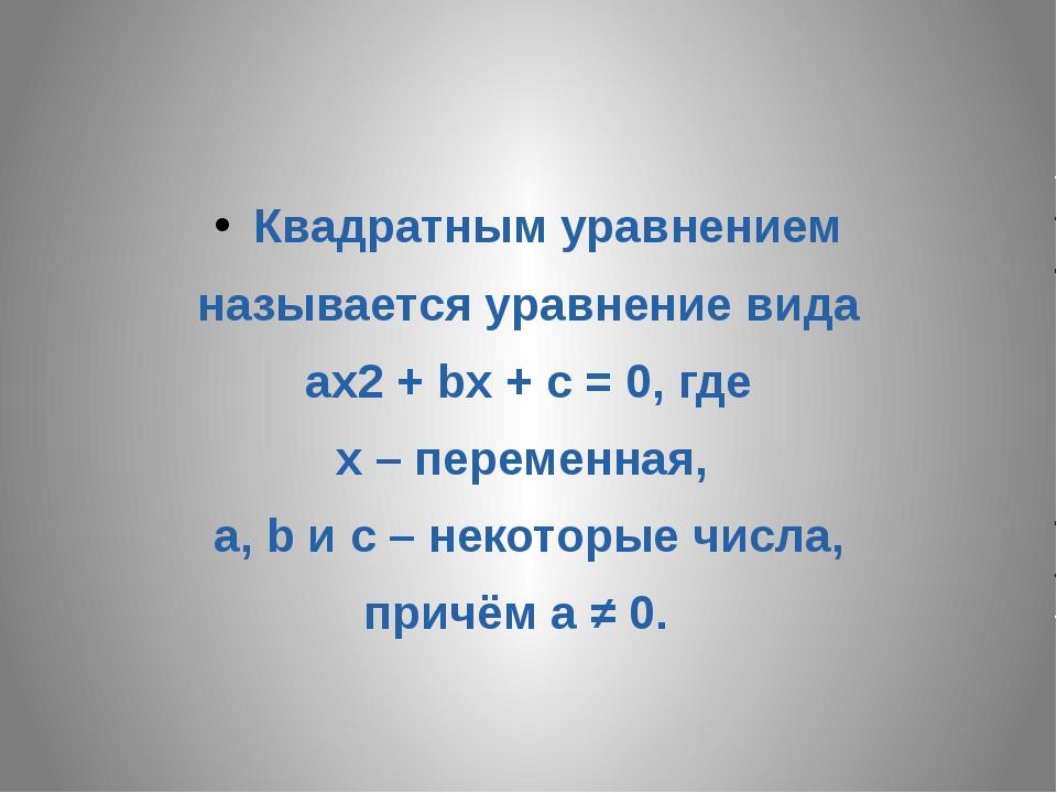 Квадратным уравнением называется уравнение вида ax2 + bx + с = 0, где х – пе...
